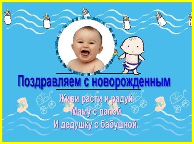 Поздравление с новорожденным дедушку